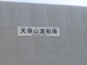 Tempozan ferry