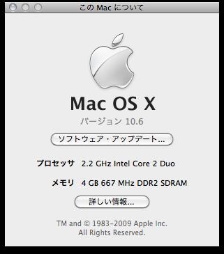 スクリーンショット(2009-08-29 10.13.41).png